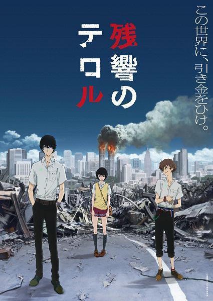 Zankyou no Terror - 2014