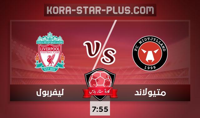مشاهدة مباراة متيولاند وليفربول كورة ستار بث مباشر اونلاين لايف اليوم 09-12-2020 دوري أبطال أوروبا