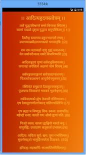Aditya Hridaya Stotram - náhled