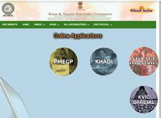 प्रधानमंत्री रोजगार सृजन कार्यक्रम योजना