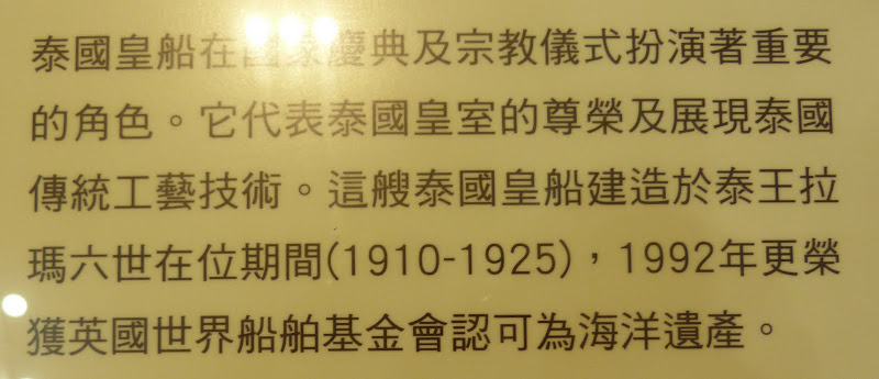 Taipei. Evergreen Maritime Museum. - P1340945.JPG