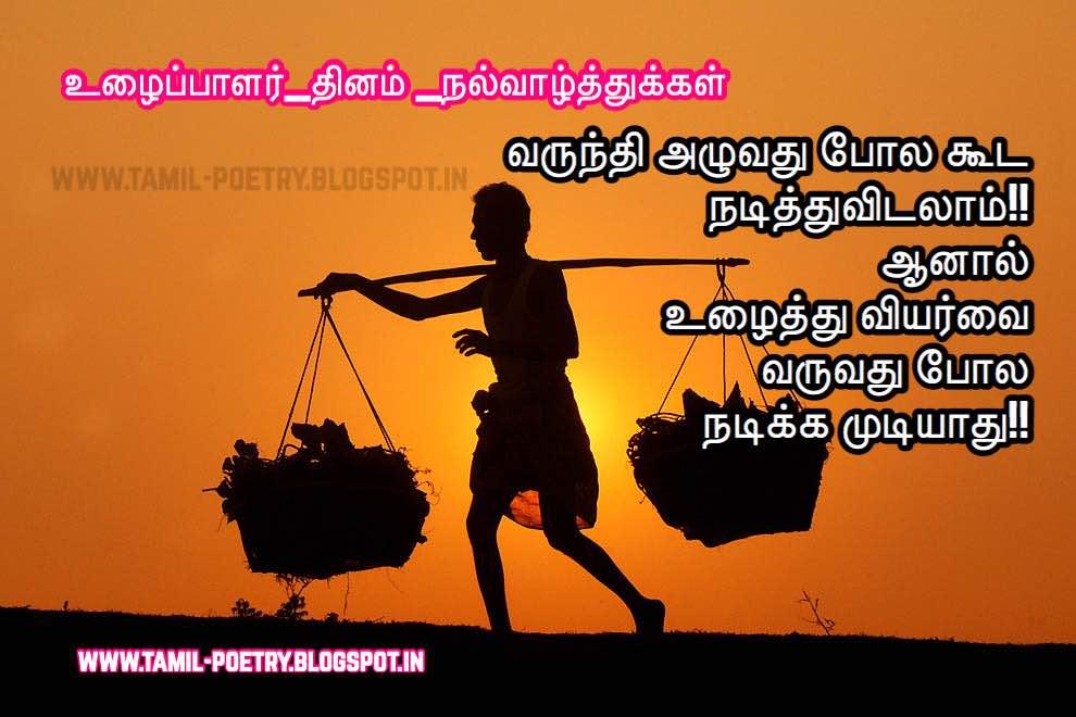 image: ulaipalar dhinam image [17]