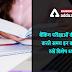 बैंकिंग परीक्षाओं की तैयारी करते समय इन बातों का रखें विशेष ध्यान (Keep these things in mind while preparing for examinations)