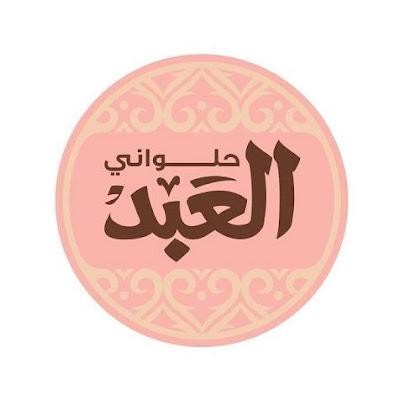 اسعار منيو حلواني العبد
