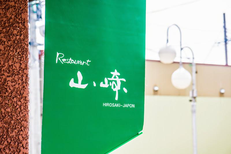 弘前 レストラン山崎 写真1