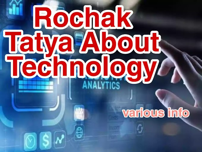 Interesting knowledge about technology