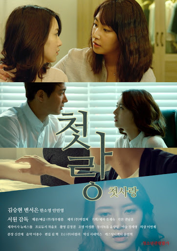 Forget First Love (2015) [เกาหลี 18+]