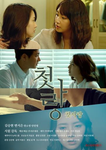 [เกาหลี 18+] Forget First Love (2015) [Soundtrack ไม่มีบรรยายไทย]