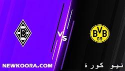 مشاهدة مباراة بوروسيا دورتموند وبوروسيا مونشنغلادباخ بث مباشر كورة لايف اليوم 25-09-2021 في الدوري الألماني