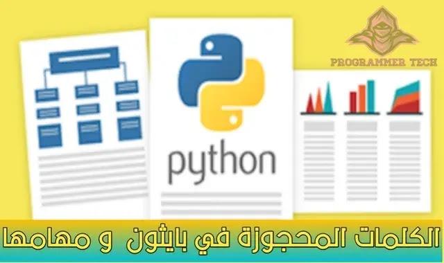 keywords python