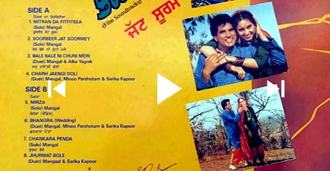 Balle Balle Ni Chunni Meri   Punjabi Film  Jatt Soorme 1988   Veerendra   Listen Me