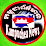 Kampuchea News (Cambodia News)'s profile photo