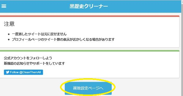 Twitterアカウントの利用許可、連携アプリを認証