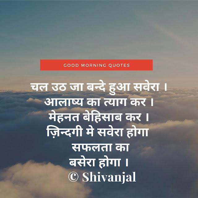 [प्रेरक] व्हाट्स ऐप मुफ्त डाउनलोड के लिए हिंदी में सुप्रभात चित्र [Motivational ]Good morning images in Hindi for whats app free download