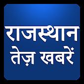 Tải Game Rajasthan Hindi News
