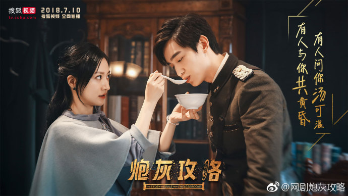 The Story of Souls from Endless Books China Web Drama