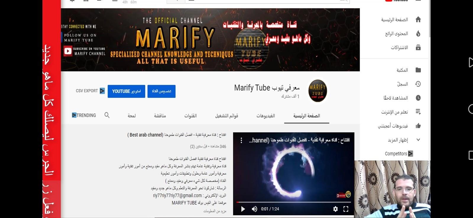 حققت قناه معرفي تيوب   Marify Tubeالمطلوب منها لكي يقبلها اليوتيوب