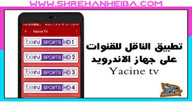 تطبيق الناقل للقنوات على جهاز الاندرويد Yacine tv