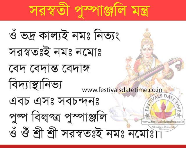 Saraswati Puspanjali mantra in Bengali