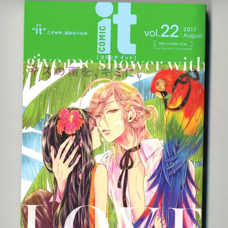 COMIC it vol.22『書店員 波山個間子』11,12話掲載