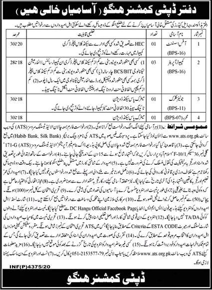 Jobs 2020 in Deputy Commissioner Office Hangu