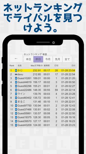 u30d5u30eau30c3u30afu5165u529bu3067u7121u6599u30bfu30a4u30d4u30f3u30b0u7df4u7fd2u3059u308bu306au3089u30d5u30eau30c3u30afu30e9u30fcu30cbu30f3u30b0  screenshots 3