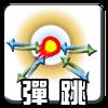 https://sites.google.com/site/diaboloclassroom/dan-ling-fen-lei-xi-tong/1lingg-dan-tiao