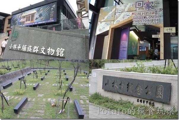 小林平埔族群文化館