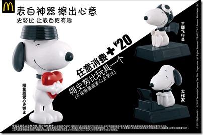 2015.01.11 Snoopy Mcdonald 09