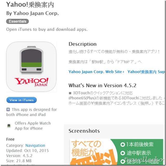 【教學】Yahoo!乗換案內:日本自由行大眾運輸搭車必備交通APP(iOS)01