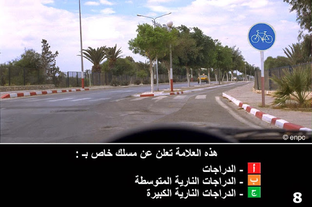 ROUTE ARABE LA EN DE TUNISIE ENPC TÉLÉCHARGER 2015 CODE