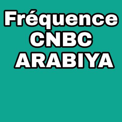تردد قناة CNBC عربية على النايل سات لجميع الأخبار الاقتصادية
