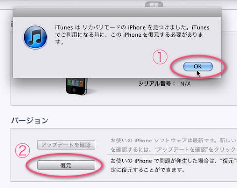 iTunesはリカバリモードのiPhoneを見つけました。iTunesでご利用になる前に、このiPhoneを復元する必要があります。