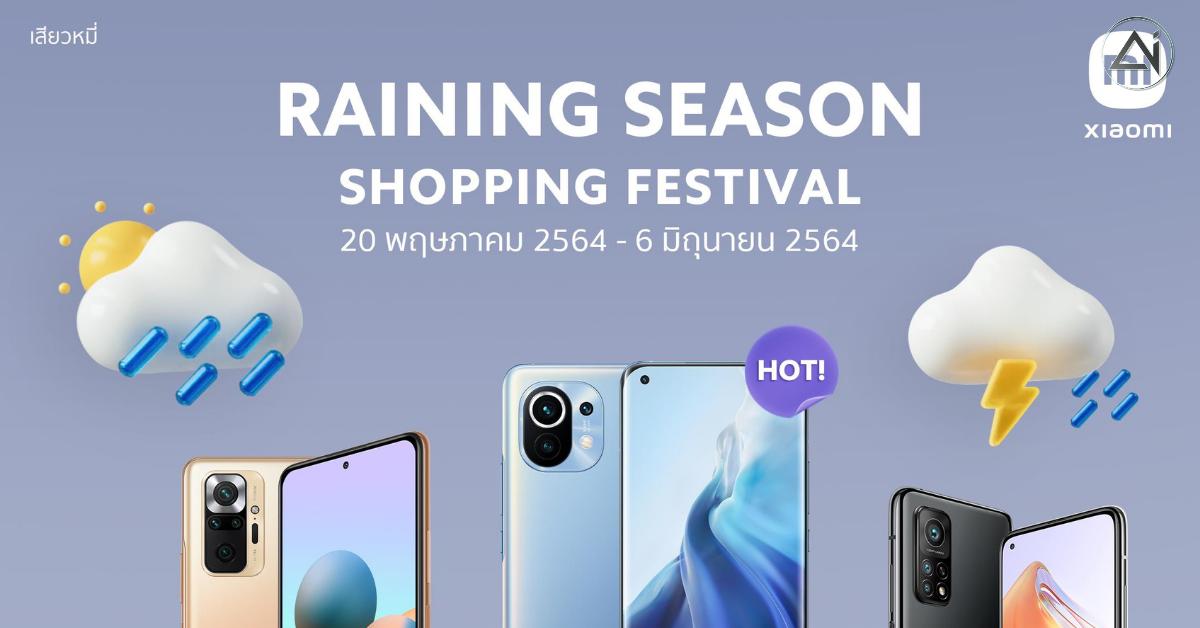 Xiaomi จัดโปรโมชั่นรับหน้าฝน Raining Season Shopping Festival ระหว่างวันที่ 20 พ.ค. – 6 มิ.ย. นี้เท่านั้น