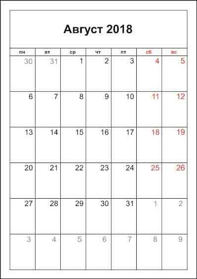 скачать календарь август 2018