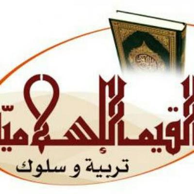 قناة قيم اسلامية تربوية  وصف القناة :  غرس القيم الدينية الإسلامية التربوية في نفوسنا
