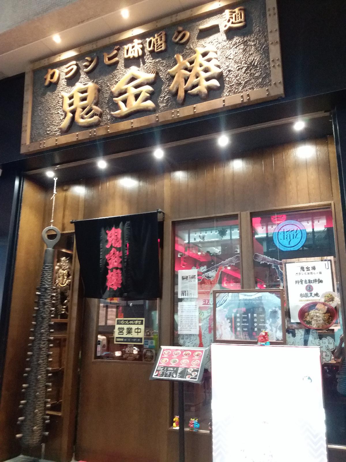 【 ♥ 鬼金棒 ♥】來自東京的原味