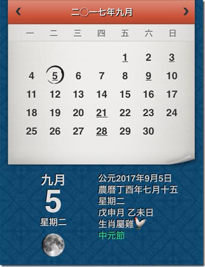 my lunar calendar app: IdeoCal Lite