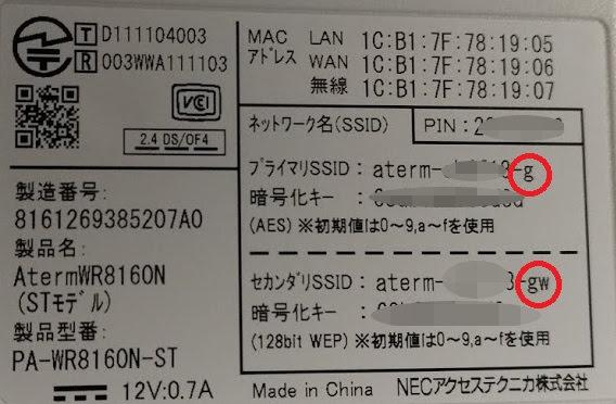 プリンター無線3.jpg
