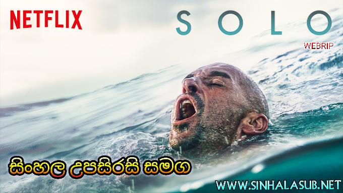 Solo (2018) Sinhala Subtitled | සිංහල උපසිරසි සමග | මැරෙනවද පණ බේරගන්නවද?