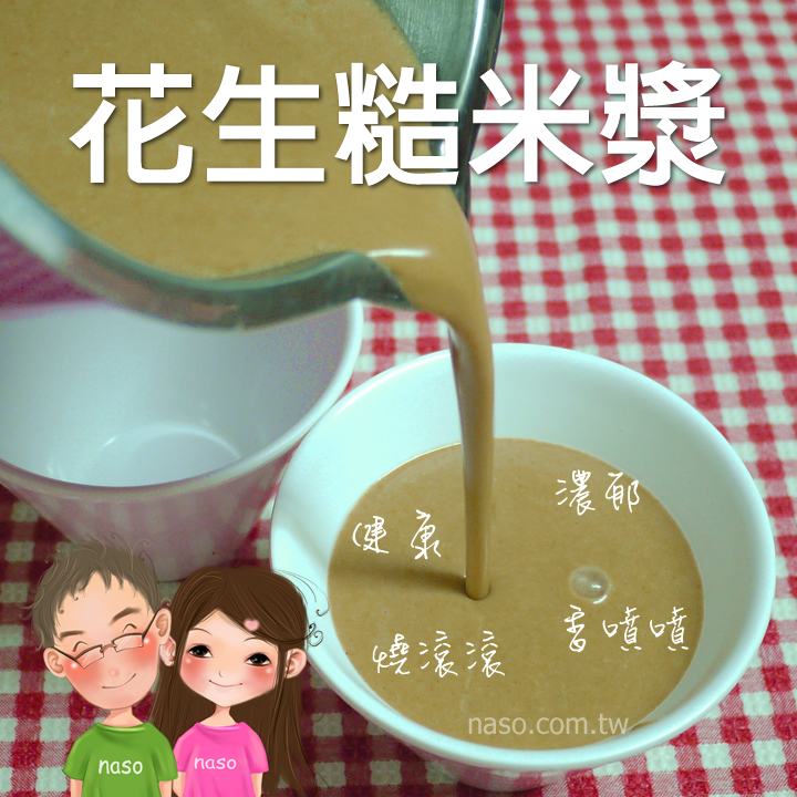 【naso簡易食譜】用豆漿機自製有機糙米漿-尚朋堂養生豆漿機