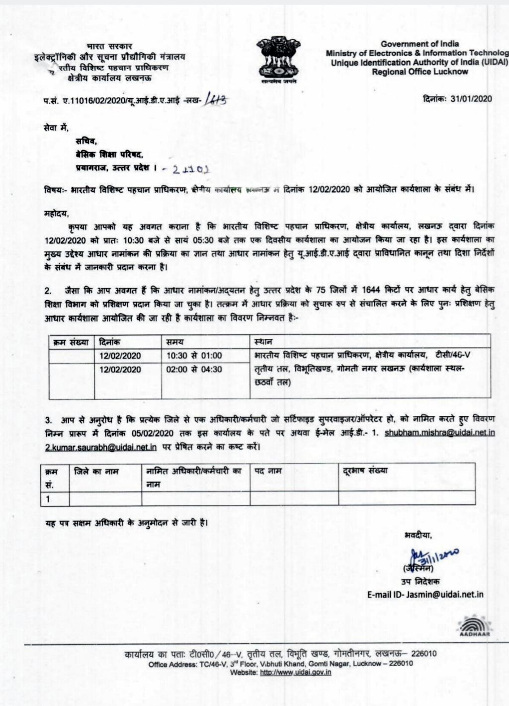 भारतीय विशिष्ट पहचान प्राधिकरण (uidai) की workshop 12 को, आदेश जारी