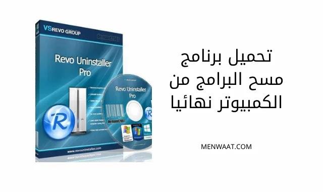تحميل برنامج حذف البرامج من جذورها عربي مجانا للكمبيوتر