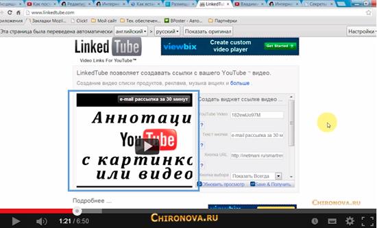 аннотация YouTube в центре внимания