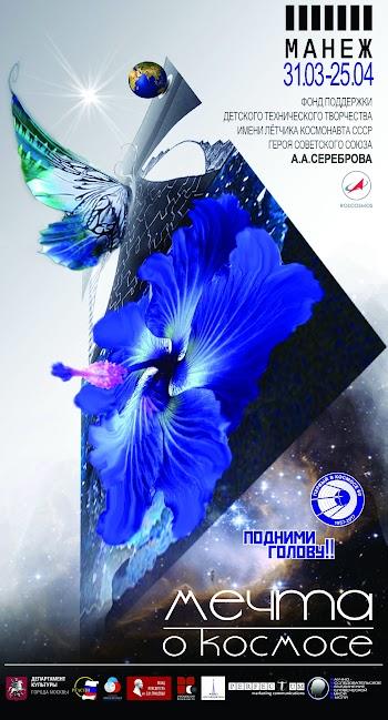 Cosmos manezh 001.jpg