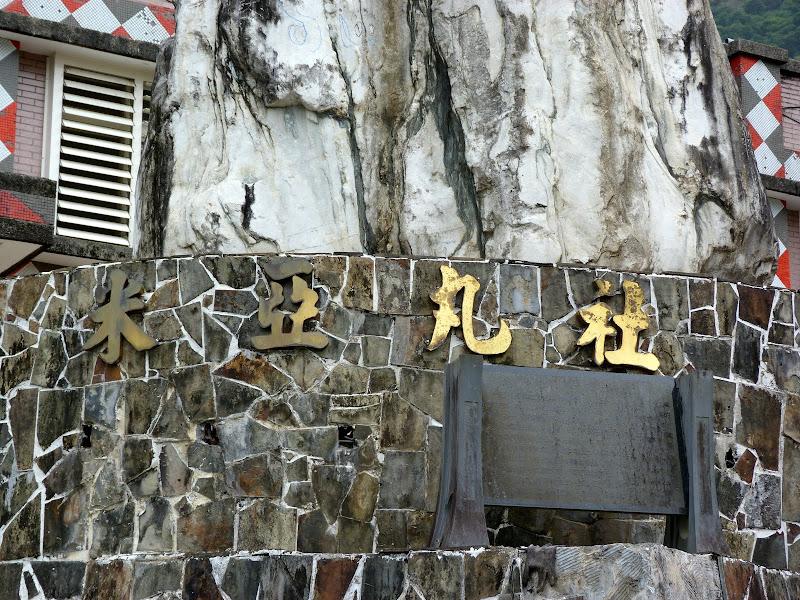Hualien County. De Liyu lake à Fong lin J 1 - P1230585.JPG
