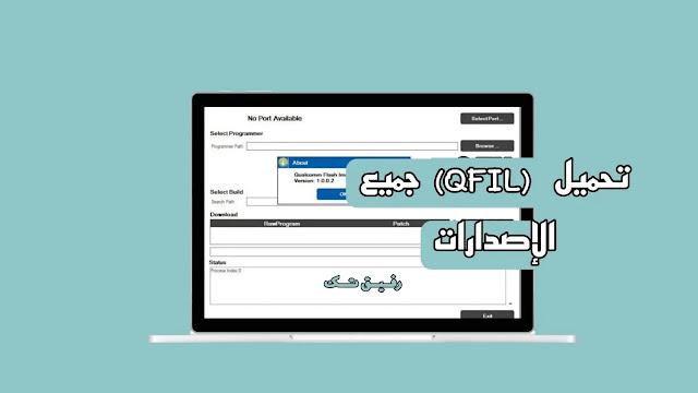 تحميل برنامج  Qualcomm Flash: أداة (QFIL) لتفليش هواتف معالجات كوالكوم