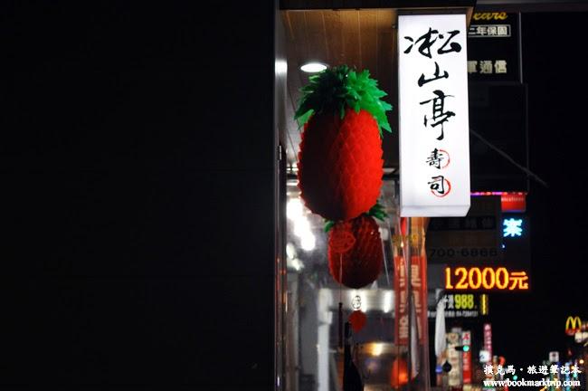 淞山亭壽司