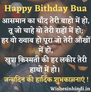 Happy Birthday Wishes In Hindi For Bua ji