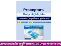 Preceptors's Daily Highlights January to July 2021 PDF Download